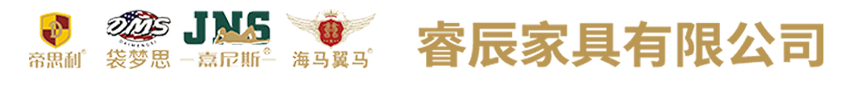 广东睿辰家具有限公司